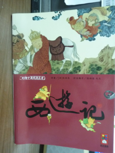 【書寶二手書T3/兒童文學_PGP】彩繪中國經典名著:西遊記_吳承恩