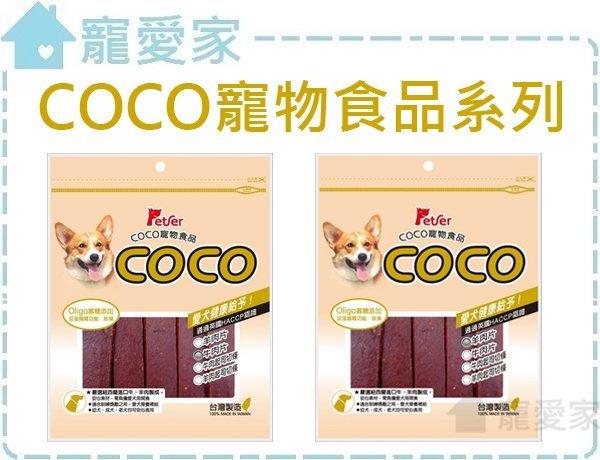 ☆寵愛家☆聖萊西COCO寵物食品系列