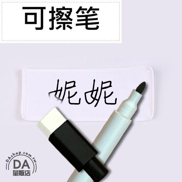 《DA量販店》Runningman 跑男 奔跑吧兄弟 團康活動 可擦拭 中性筆(V50-1604)