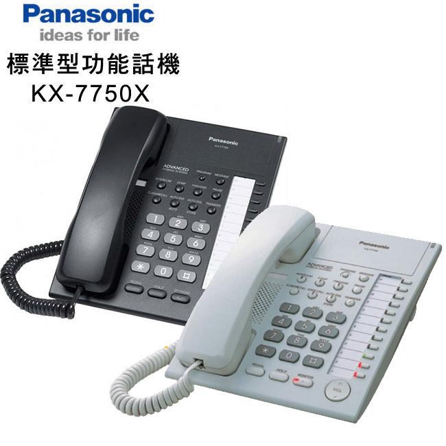 【國際牌Panasonic】KX-T7750 標準型有線話機(總機專用) 黑/白2色可選