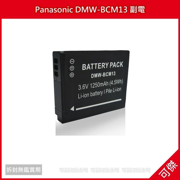 可傑  Panasonic DMW-BCM13 副電 高容量1250MAH 相容原廠