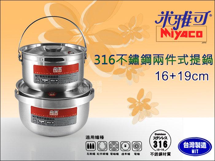 快樂屋♪ 日本米雅可 316不鏽鋼兩件式提鍋 16+19cm 適電磁爐