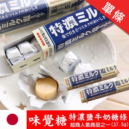 日本 UHA味覺糖 特濃鹽牛奶糖條 (37.5g) 牛奶糖條 鹽味 糖果 進口零食【N100339】