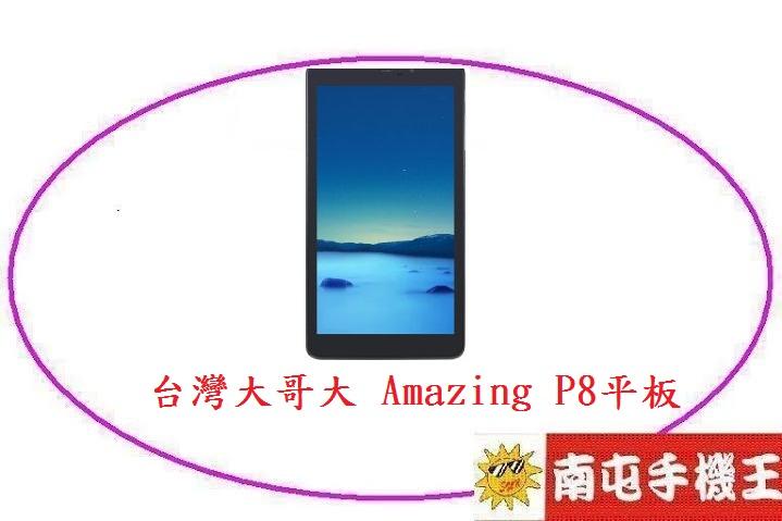 $南屯手機王$Twn amazing p8 8吋 平板電腦 (宅配免運費)