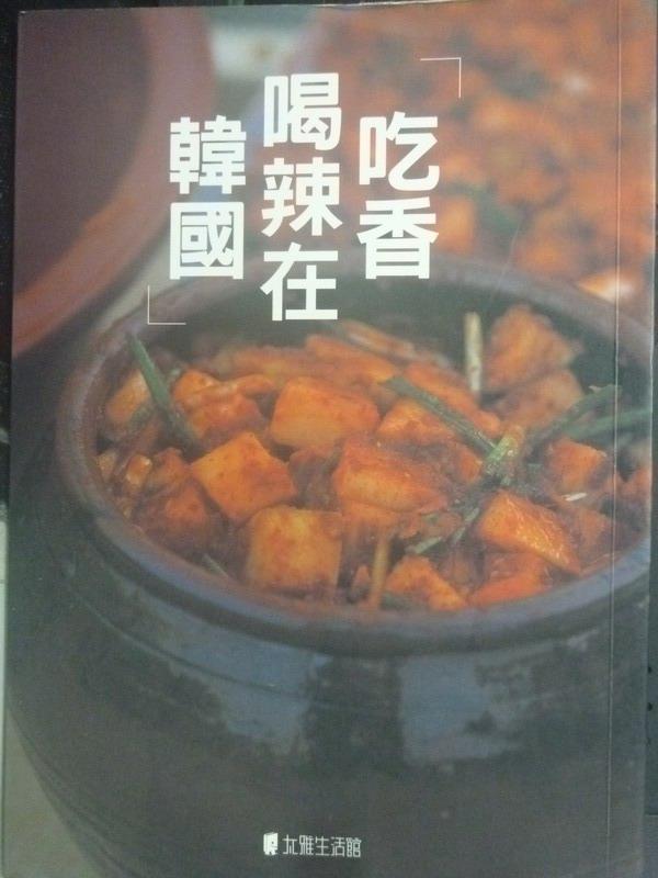 【書寶二手書T8/旅遊_JAV】吃香喝辣在韓國_木村一膳,岩崎徹,奈良依久子