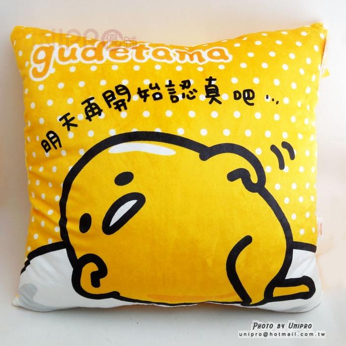 【UNIPRO】療癒系 蛋黃哥 gudetama 明天再開始認真吧....四方大抱枕 暖手枕 保暖枕 靠枕 禮物