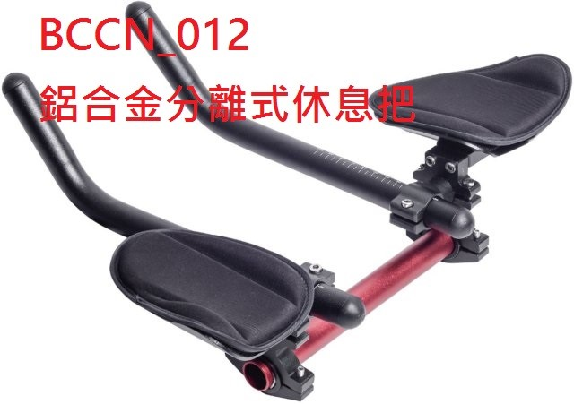 《意生》BCCN_012鋁合金分離式休息把手【整套組】三鐵把鐵人三項適登山車公路車自行車腳踏車 CONTROLTECH