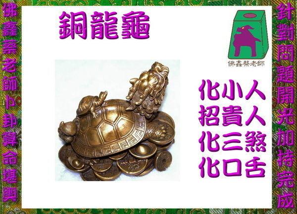佛鑫@銅龍龜-招財-防小人-鎮宅/化煞蔡老師加持.開光.擇日