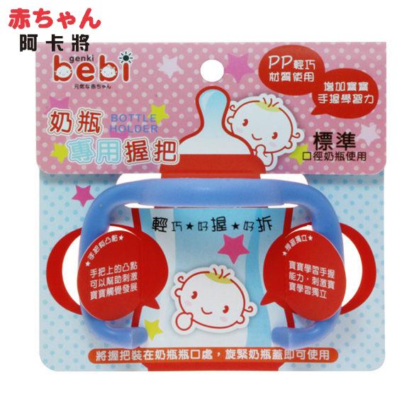 genki bebi 元氣寶寶 奶瓶專用握把-標準