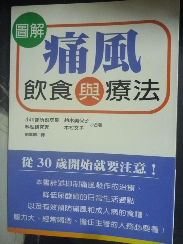 【書寶二手書T6/醫療_IFR】圖解痛風飲食與療法_鈴木美保子_木村文子