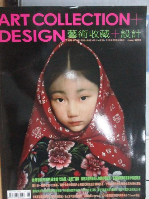 【書寶二手書T1/雜誌期刊_YKR】藝術收藏+設計_2010/6_活了九百年的清明上河圖等