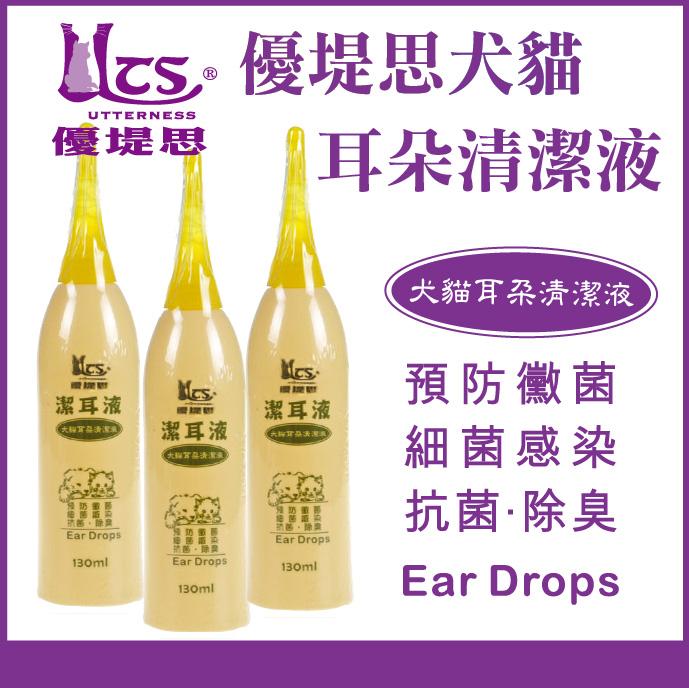 優堤思犬貓耳朵清潔液130ml/犬貓耳朵清潔液/潔耳液/犬貓通用/潔耳液清耳液清耳水