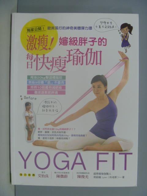 【書寶二手書T1/美容_ZBQ】激瘦嬸級胖子的每日快瘦瑜伽_周韶薐(Lynn)