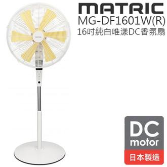 【買大送小】日本松木MATRIC MG-DF1601W Whisper純白唯漾16吋香氛DC扇 公司貨 0利率 免運