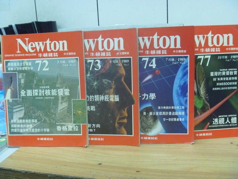 【書寶二手書T5/雜誌期刊_PPT】牛頓_72~77期間_4本合售_全面探討核能發電等