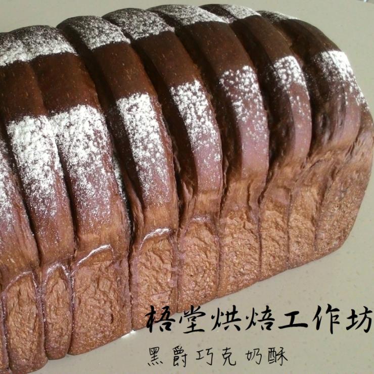 無人工添加物,手工製作,無負擔,歐盟認證麵粉製作,梧堂麵包系列-黑爵奶酥巧克力吐司