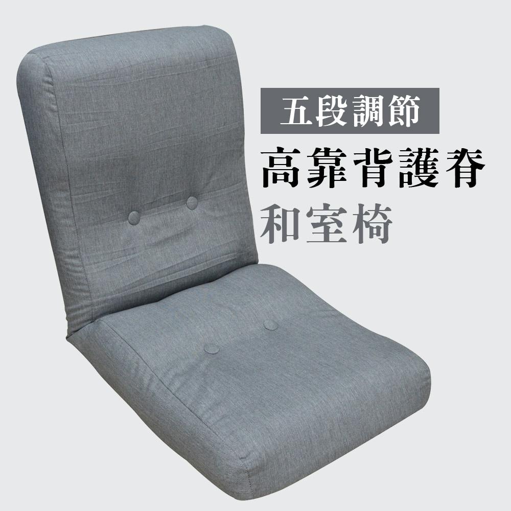 [Hongfu Life 宏福樂活] 高靠背護脊和室椅(亞麻灰) 五段調節 沙發椅 折疊椅 台灣製造