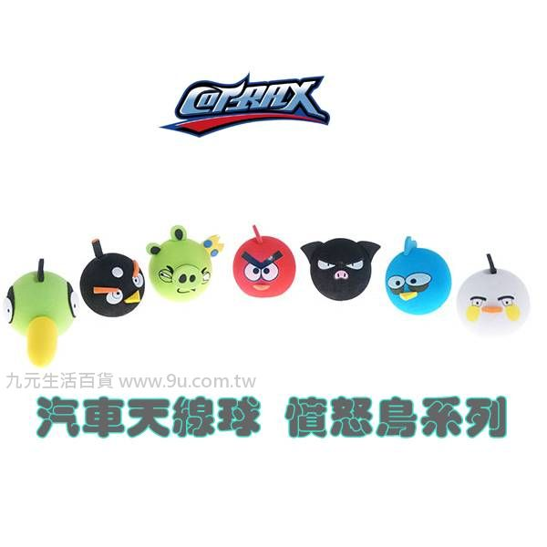 【九元生活百貨】Cotrax 汽車天線球-藍鳥 憤怒鳥系列 裝飾天線球