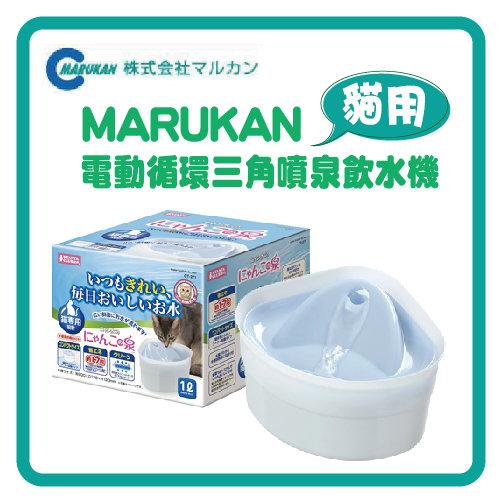 【力奇】日本Marukan 貓用電動循環三角 噴泉飲水機 CT-271-790元>可超取(L092C01)