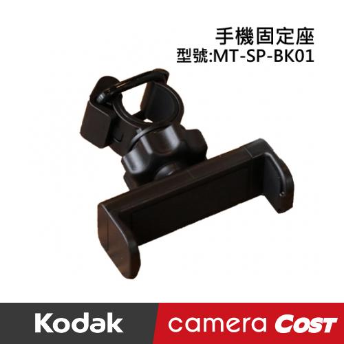 KODAK 柯達 MT-SP-BK01原廠配件 手機固定座 公司貨 適用 SP360 SP3604K 4K