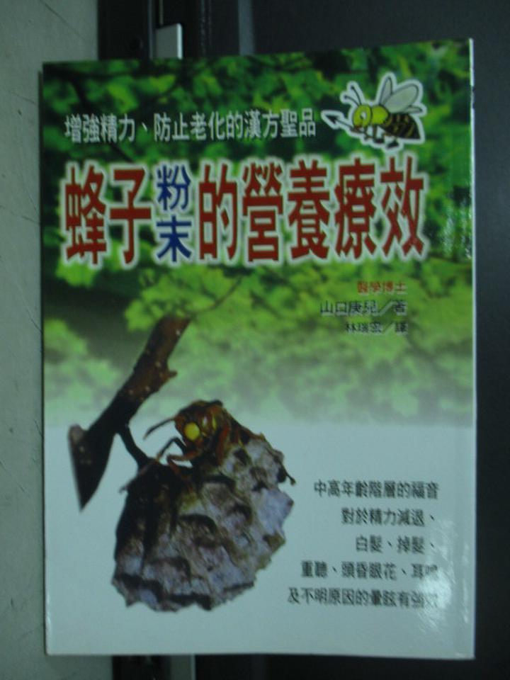 【書寶二手書T2/養生_KBW】蜂子粉末的營養療效