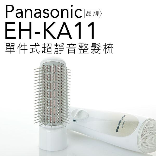 【贈雙效軟毛牙刷】Panasonic 國際牌 EH-KA11 整髮器 整髮梳 防止靜電 【公司貨】