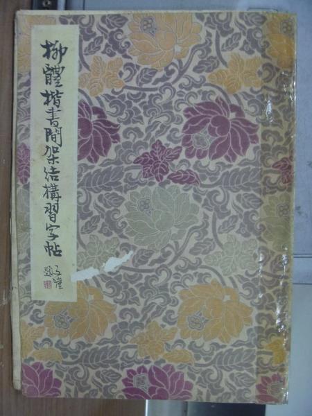 【書寶二手書T1/藝術_PMJ】柳體楷書間架結構習字帖