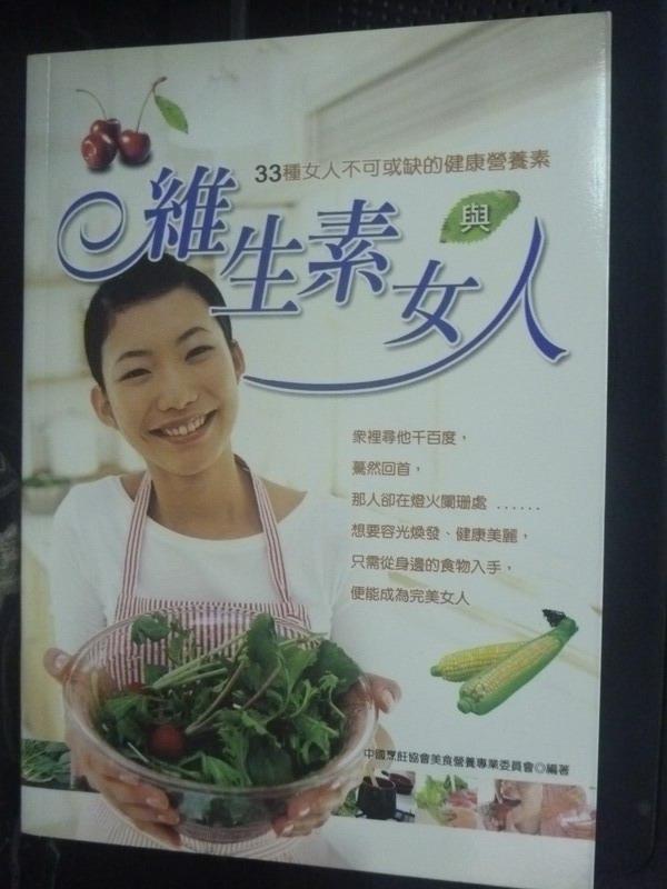 【書寶二手書T2/養生_IGD】維生素與女人_中國烹飪協會美食營養專業委員會