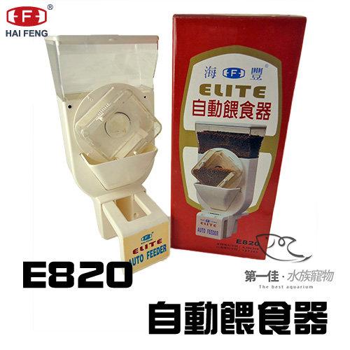 [第一佳水族寵物] 海豐HAI FENG自動餵食器E820超大容量飼料自動餵食中大型魚缸使用
