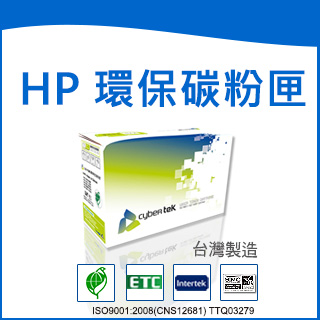 榮科   Cybertek  HP  CE255A 環保黑色碳粉匣 ( 適用LaserJet P3015 /P3015n /P3015d /P3015dn /P3015x) HP-55A / 個