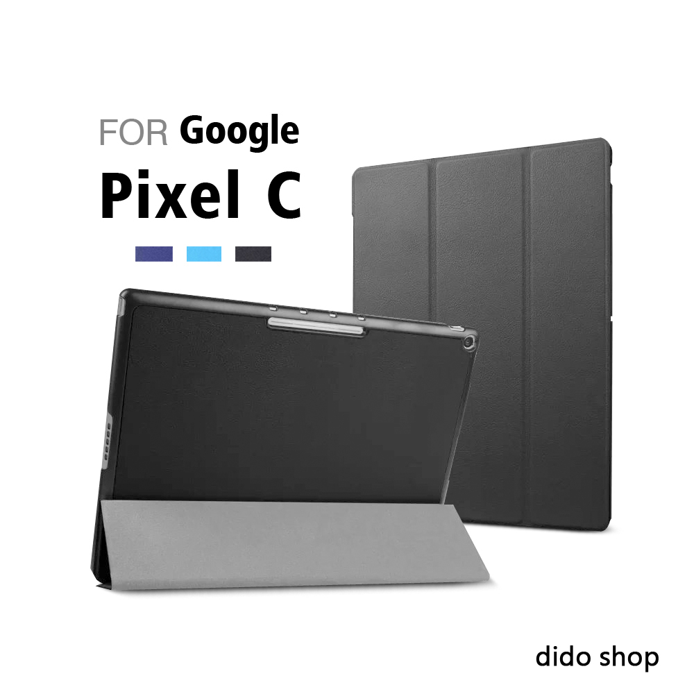 Google Pixel C 10.2吋 卡斯特三折 平板皮套 保護套 保護殼 (PA150)【預購】