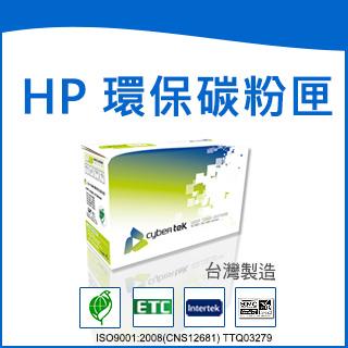 榮科   Cybertek  HP  CF280X 環保黑色高容量碳粉匣 ( 適用 HP LaserJet Pro 400 M401n/dn/d/MFP M425dn/dw)HP-80X / 個