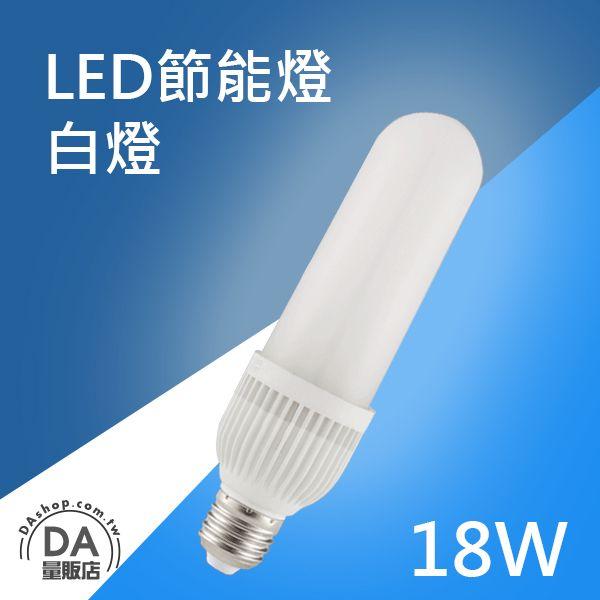《DA量販店》E27 18W LED 省電 燈泡 節能燈 玉米燈 三倍亮 白光 6000K(80-2830)