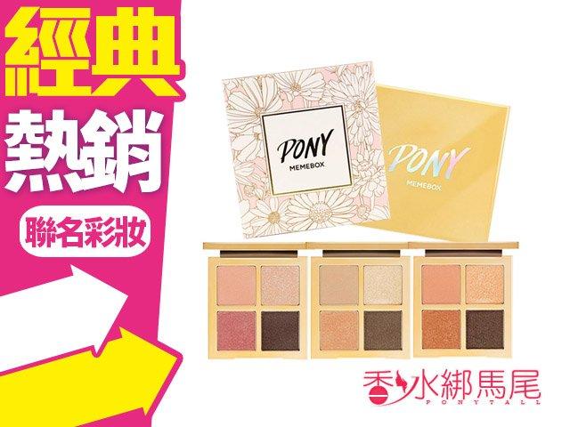 ◐香水綁馬尾◐ 韓國 PONY X MEMEBOX 閃耀魅彩 4色眼影盤 GLAM3 大地色 (6.5g)