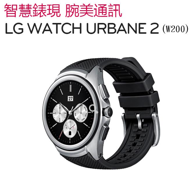 【福利品-99%新】LG Watch Urbane2(W200)智慧錶現 腕美通訊(獨立通訊,支援4G-LTE不需手機)