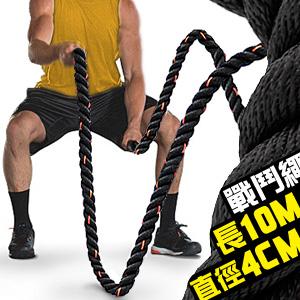 10公尺戰鬥繩(直徑4CM)長10M戰繩大甩繩力量繩.戰鬥有氧繩健身粗繩.運動拔河繩子體能訓練繩.MMA格鬥繩Battling Ropes攀爬訓練繩.推薦哪裡買C109-51231