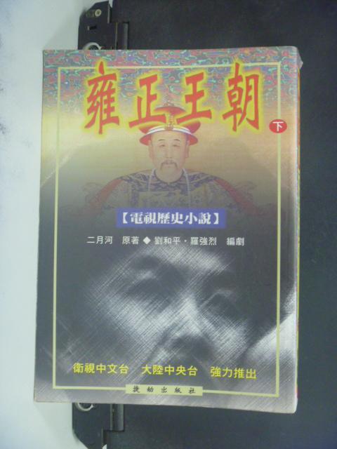 【書寶二手書T3/一般小說_NGK】雍正王朝(下)(電視歷史小說)_二月河