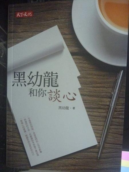 【書寶二手書T1/勵志_JPC】黑幼龍和你談心_黑幼龍