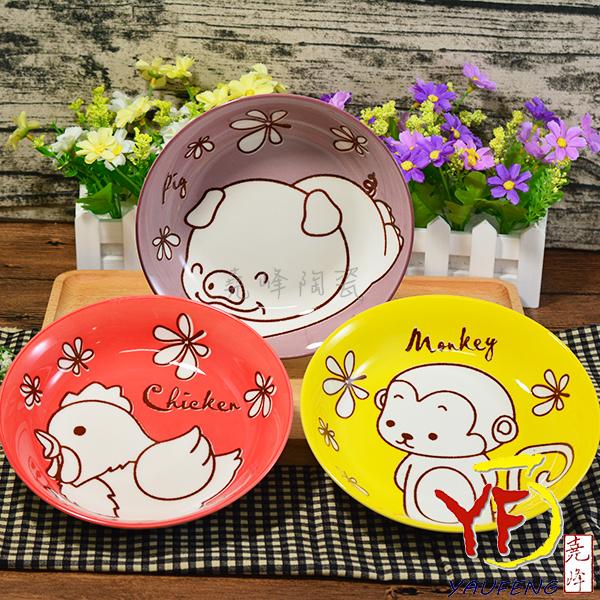★堯峰陶瓷★餐桌系列 十二生肖 可愛動物7吋圓盤 湯盤 餐盤 外銷歐美韓國 猴 雞 豬
