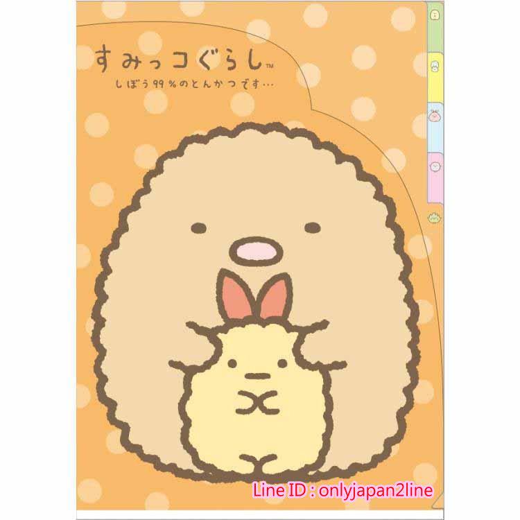 【真愛日本】16100500035A4多層文件夾-角落炸豬排橘   SAN-X 角落公仔  收納 辦公用品 資料夾