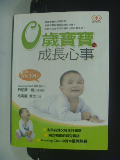 【書寶二手書T5/親子_KEO】0歲寶寶成長心事_Phil Bach