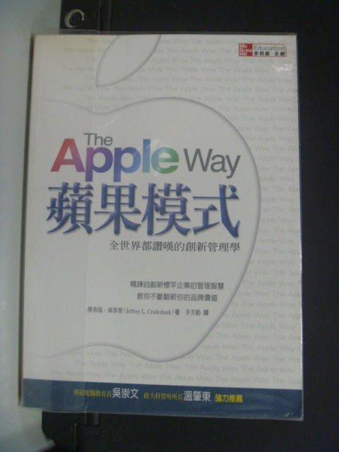 【書寶二手書T9/財經企管_MJL】蘋果模式:全世界都讚嘆的創新管理學_傑弗瑞