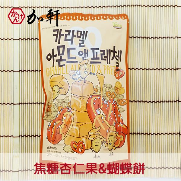 《加軒》韓國焦糖杏仁果&蝴蝶餅