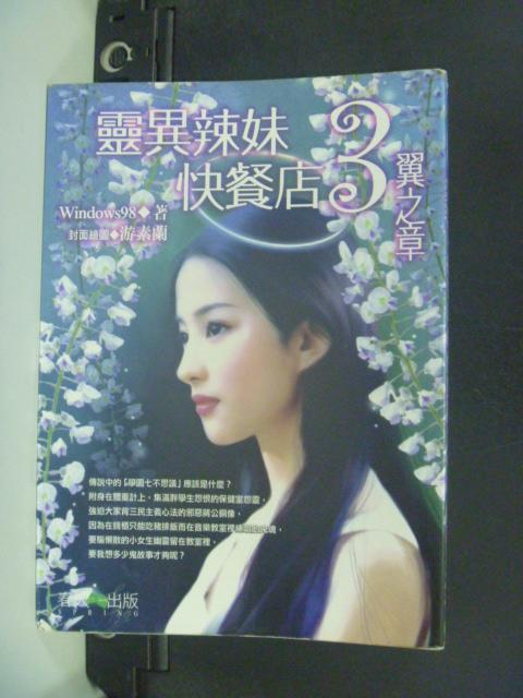 【書寶二手書T9/一般小說_NIA】靈異辣妹快餐店3:翼之章_Windows 98