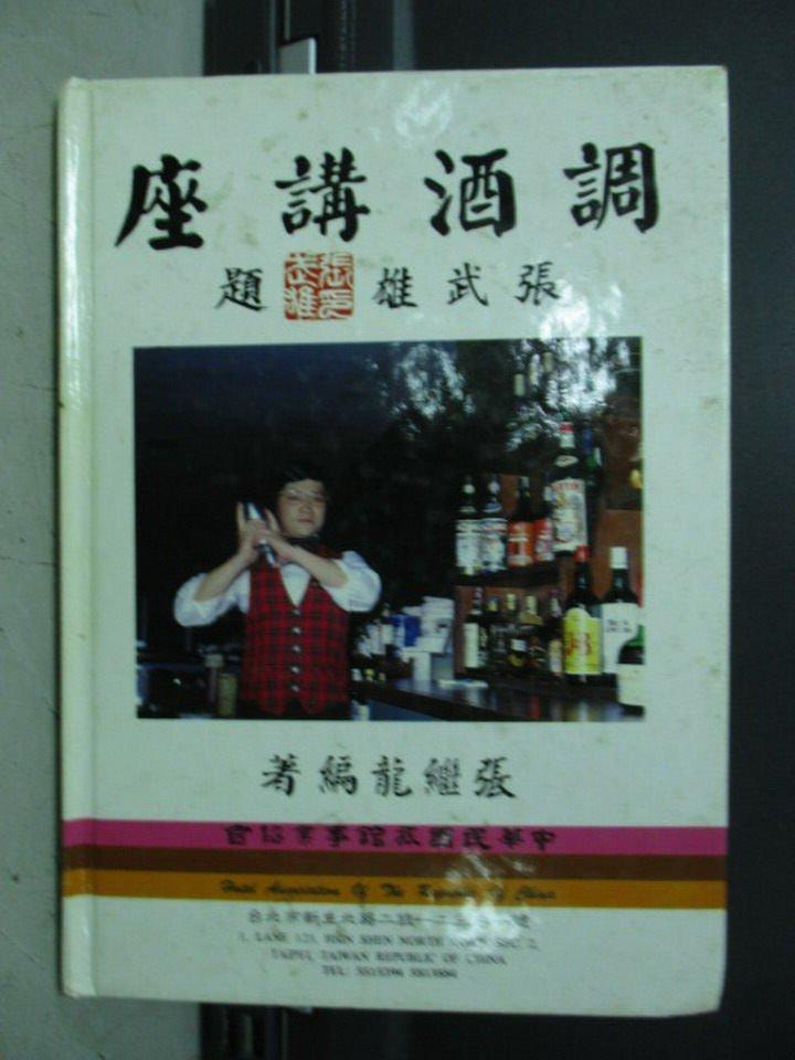 【書寶二手書T8/大學商學_LCA】調酒講座3/e_張武雄_民76