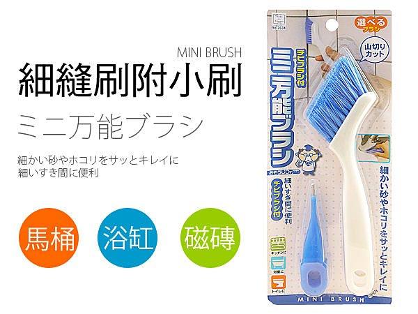BO雜貨【SV3222】日本設計 細縫刷附小刷 刷子 清潔刷 浴室 廚房 磁磚 細縫 馬桶 浴缸