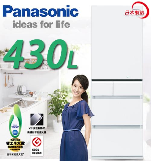 Panasonic國際牌 430L頂級ECONAVI五門變頻冰箱 NR-E430VG 日本原裝 含基本安裝