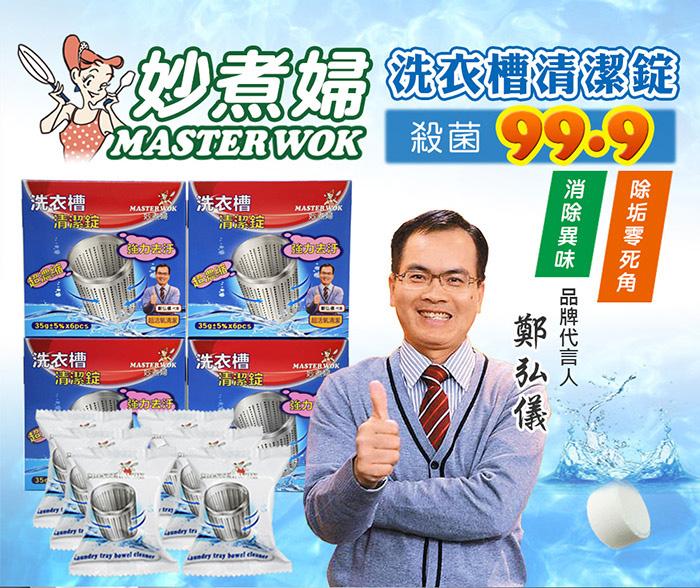 【妙煮婦】洗衣槽清潔錠