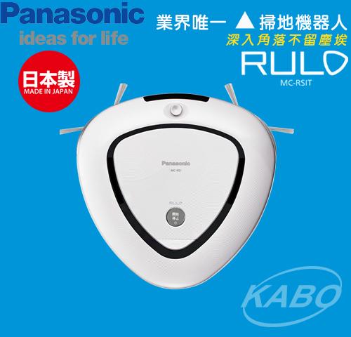【佳麗寶】-(Panasonic國際)智慧型吸塵掃地機器人RULO(MC-RS1T-W)買再送國際牌14吋DC扇 (預購)