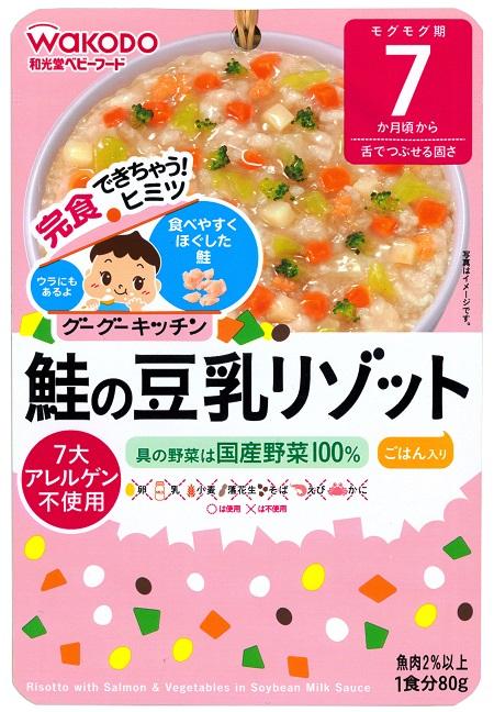 【Wakodo和光堂】鮭魚蔬菜豆乳燉飯 7m
